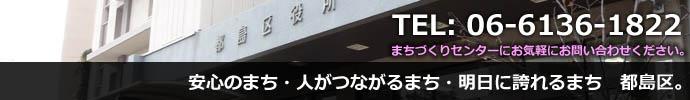 都島区まちづくりセンター